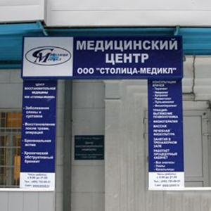 Медицинские центры Братска