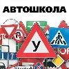 Автошколы в Братске