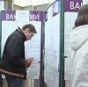 Центры занятости в Братске