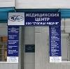 Медицинские центры в Братске