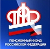 Пенсионные фонды в Братске