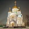 Религиозные учреждения в Братске