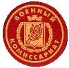 Военкоматы, комиссариаты в Братске